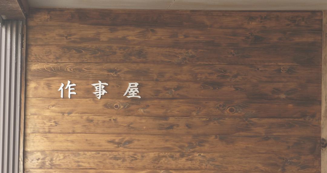 島根県松江市の新築工事・リフォームは作事屋へご相談ください。
